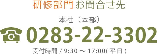 研修部門お問合せ先 本社(本部) 0283-22-3302 受付時間/9:30~17:00(平日)