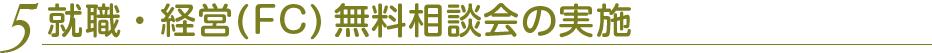 5.就職・経営無料相談会の実施
