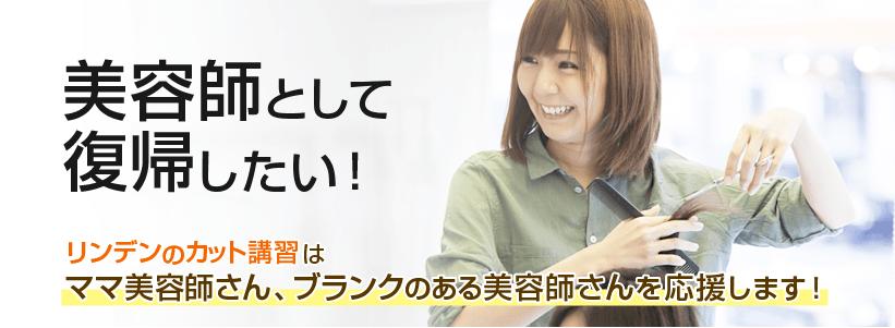 第1回 無料カット講習会(愛知県) 5/7(月)・14(月)・21(月)