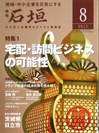 日本商工会議所のビジネス情報誌「月間 石垣」