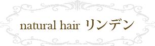 natural hair リンデン